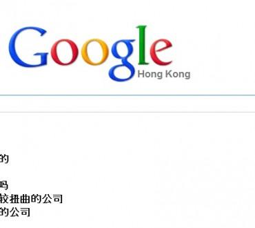 Buzz: ce que pense Google de Baidu ?