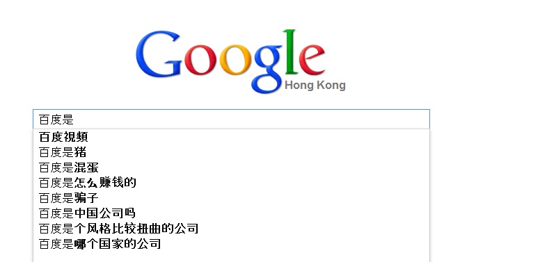 Google VS Baidu