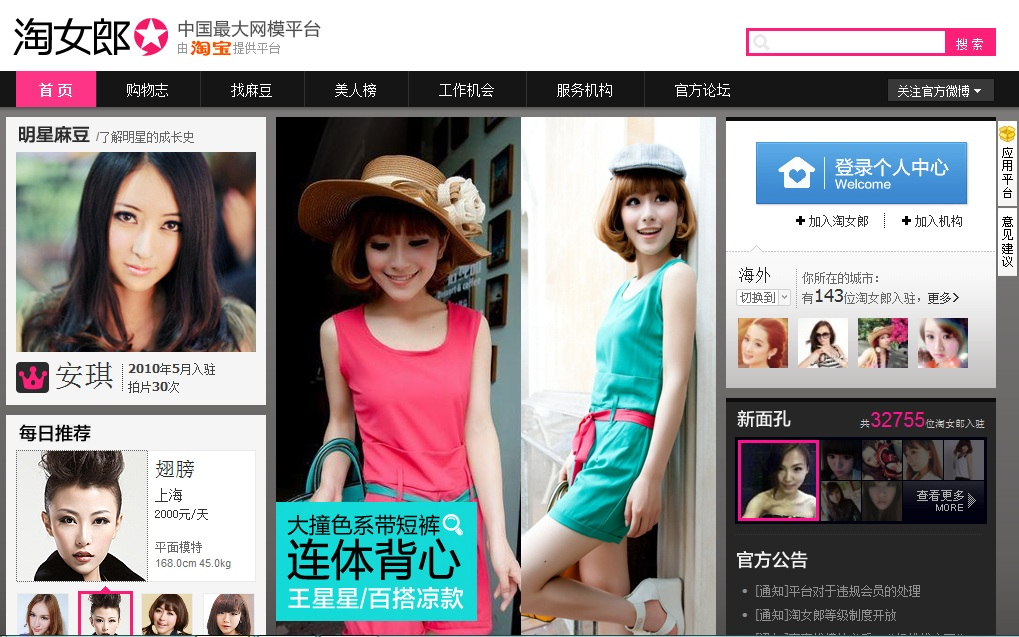 Les Taobao Girls