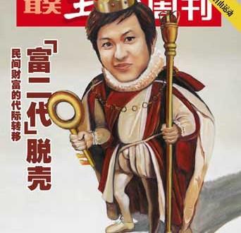 Les «Fuerdai» la jeunesse dorée chinoise