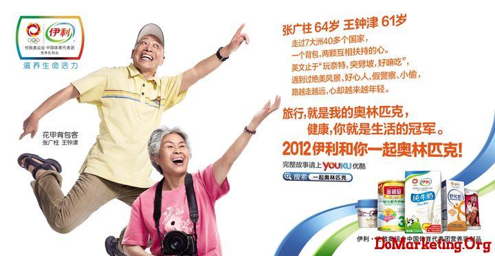 Yili : sa campagne publicitaire pour les JO 2012
