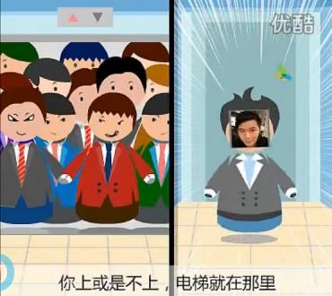 La Communication chinoise de MSN