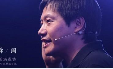 «Lei Jun le Steve jobs chinois» ma chronique sur Atlantico
