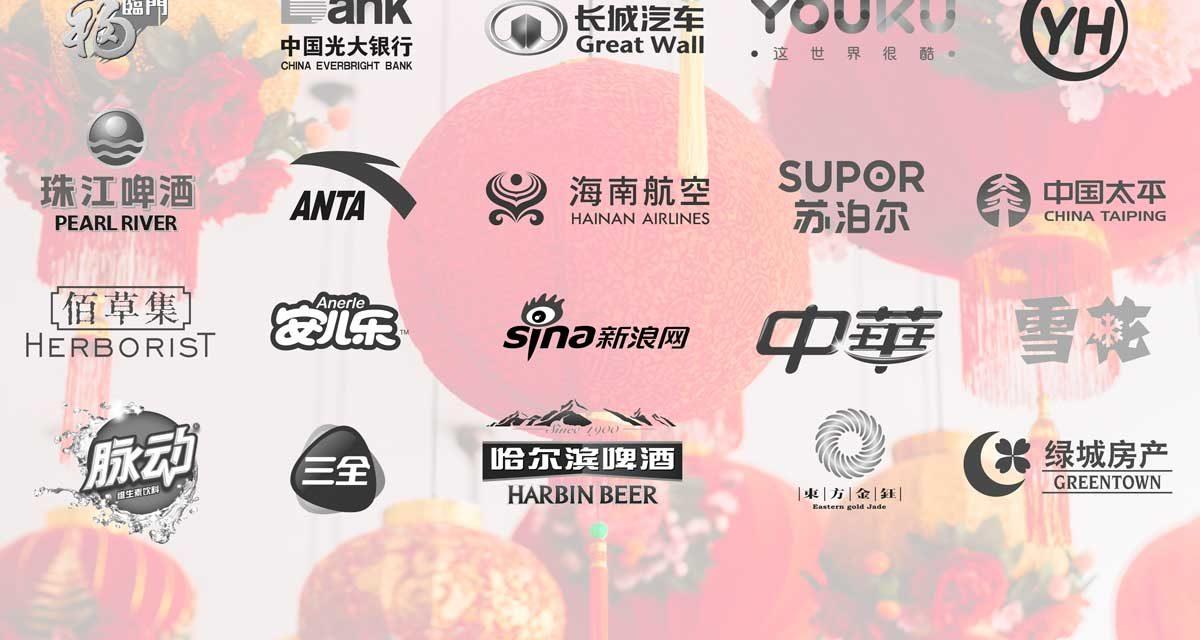 Le top 100 des marques chinoises les plus célèbres (la suite)
