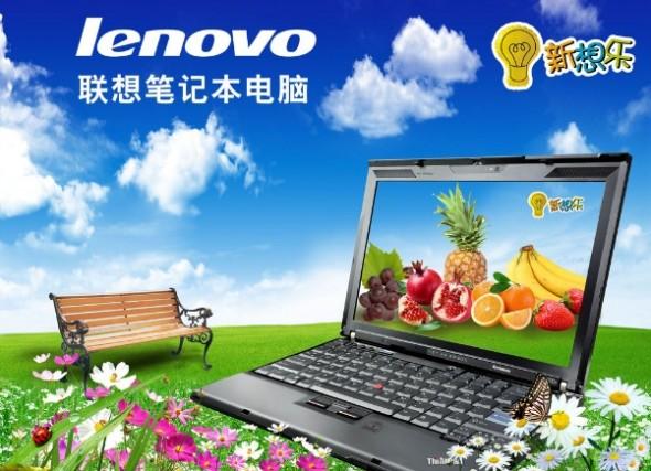 Analyse de la stratégie de Lenovo le leader mondial du PC