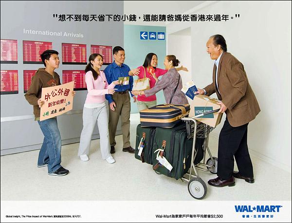 Wallmart: une publicité percutante