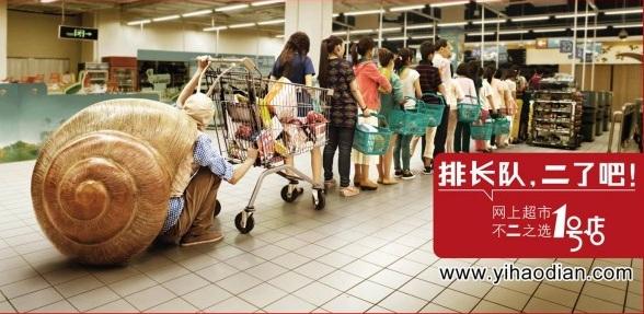 La campagne publicitaire d'un géant du e-commerce chinois