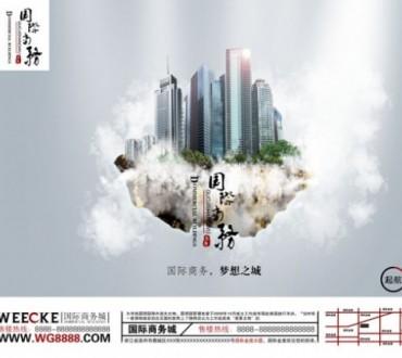 Exemples de publicités dans l'immobilier en Chine