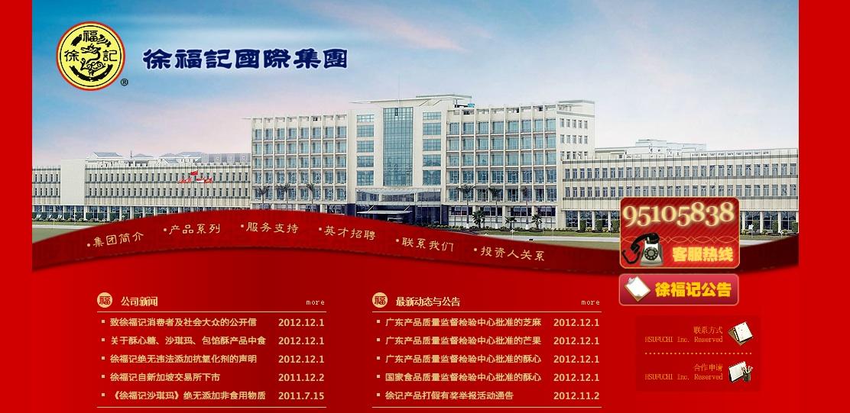 Hsu Fu Chi site
