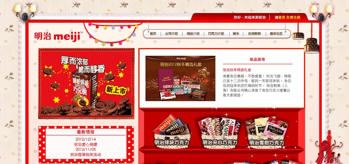 les 10 marques de chocolat pr f r es des chinois marketing chine. Black Bedroom Furniture Sets. Home Design Ideas