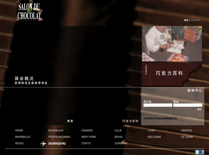 Salon du chocolat à shanghai
