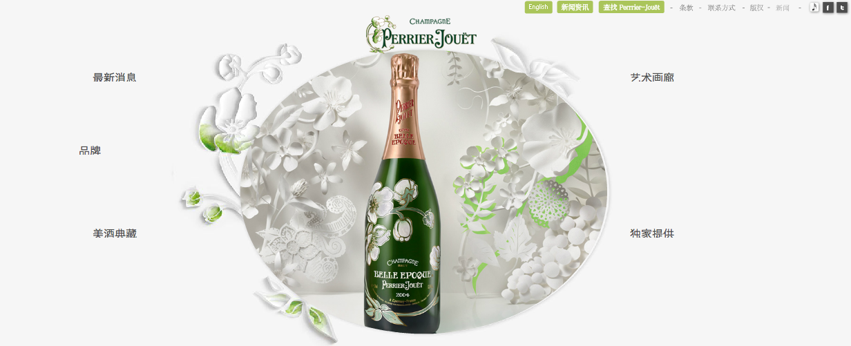 Site internet Perrier-Jouët
