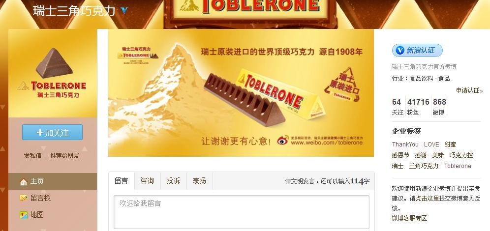 Compte Weibo de Toblerone