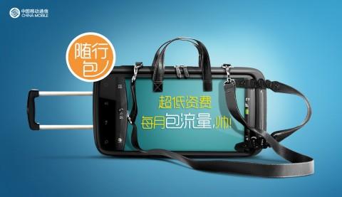China mobile Publicité Chine
