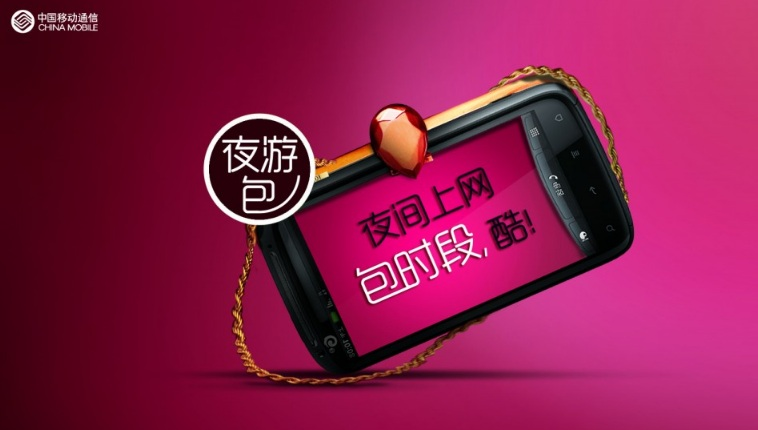 China mobile marketing