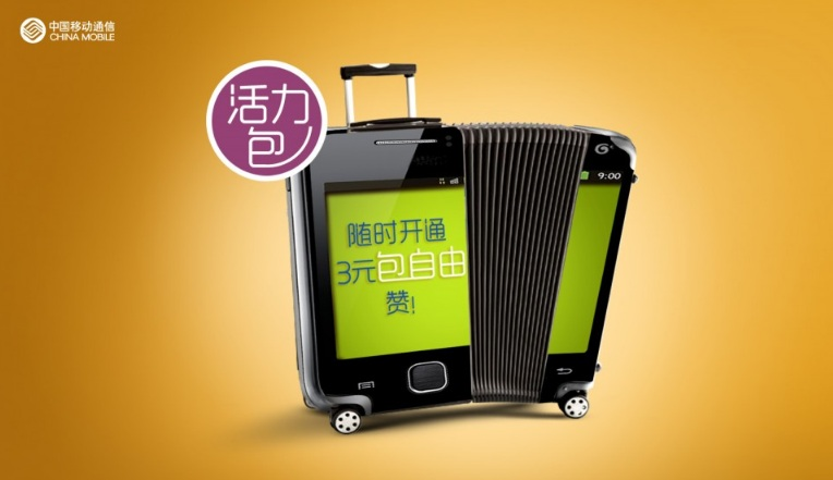China mobile visuel