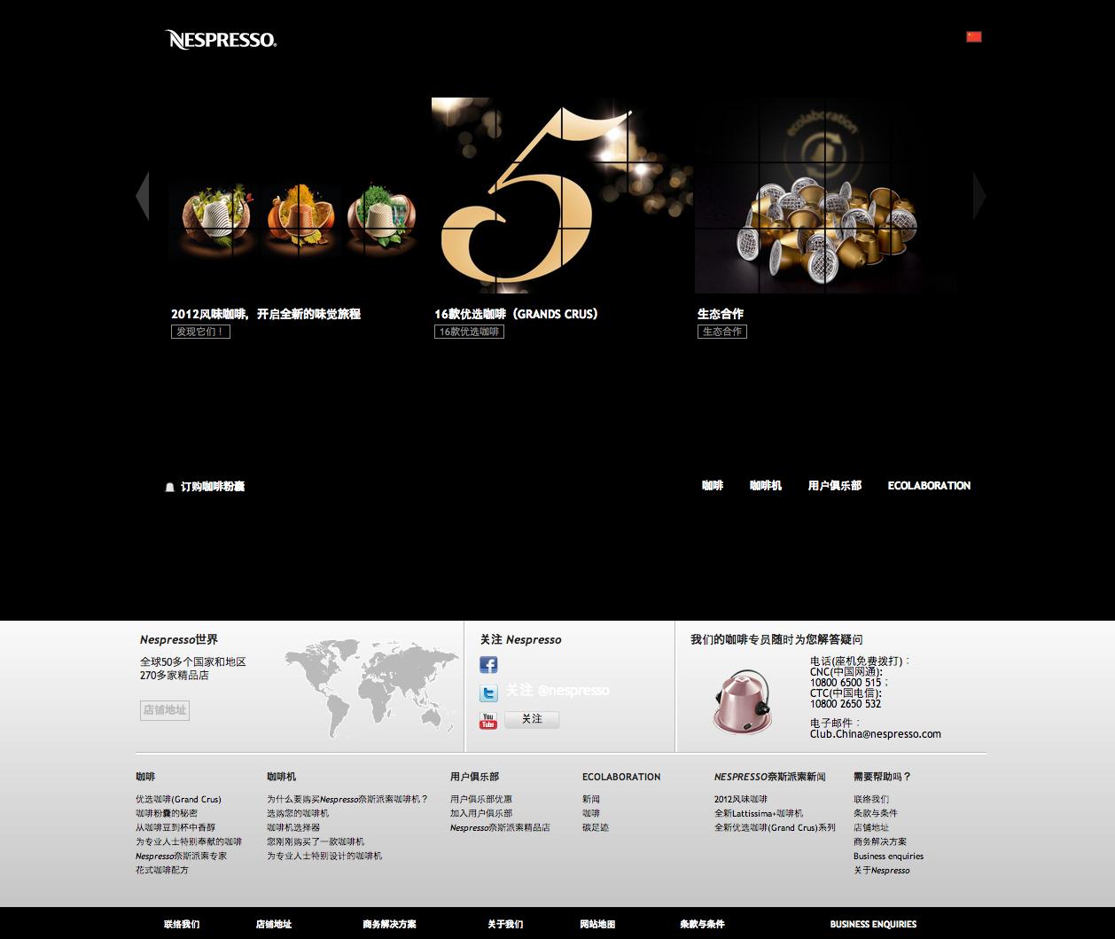 Nespresso site en chinois