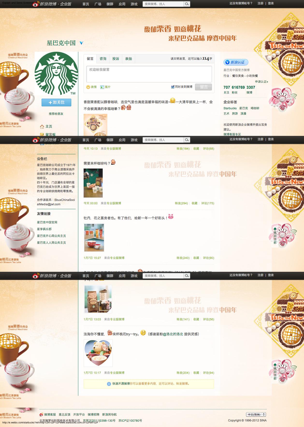 Sina Weibo Starbucks