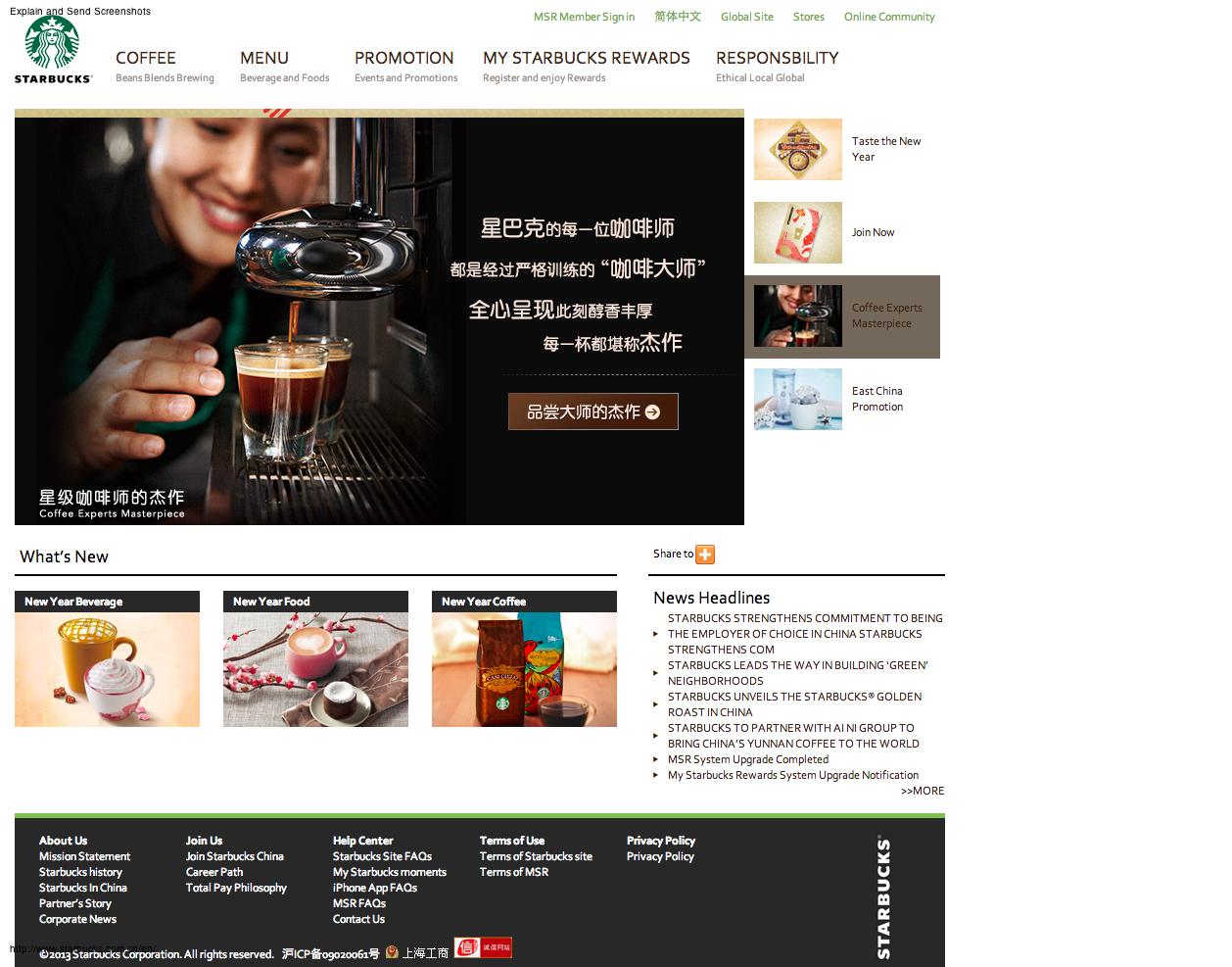 Site Starbucks en chinois