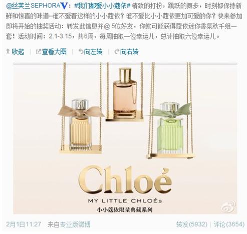 Chloé Sephora