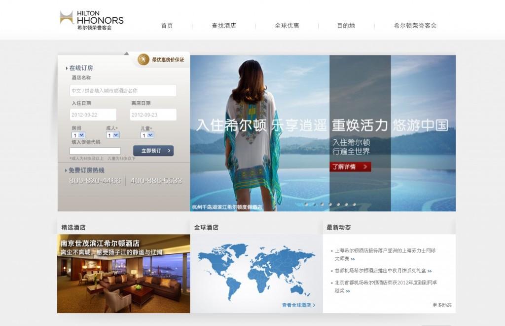 hilton-homepage