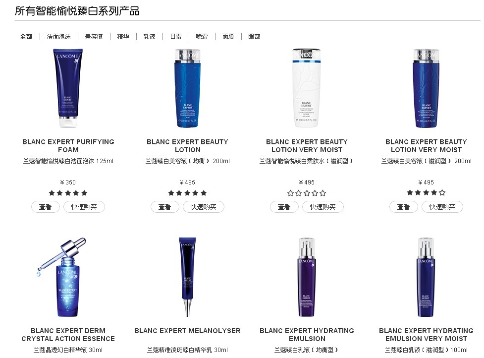 lancome-online-store