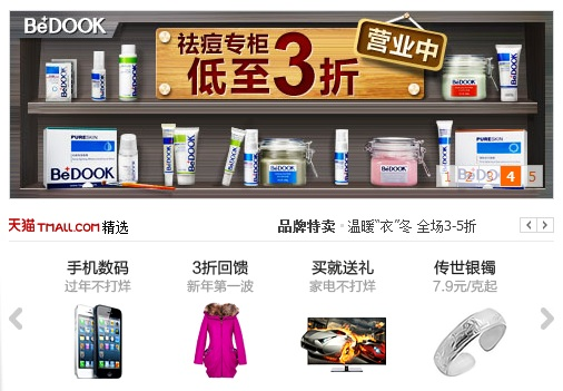 reduction e-Commerce en Chine