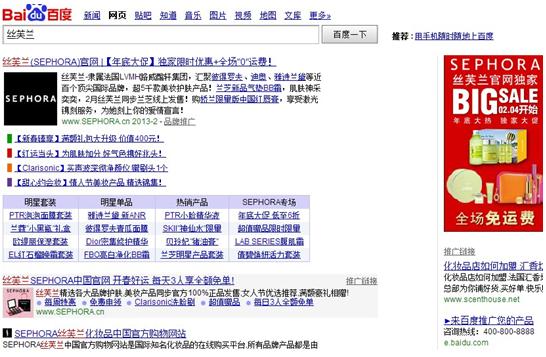 Baidu Sephora