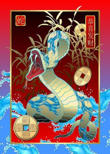 serpent 2013