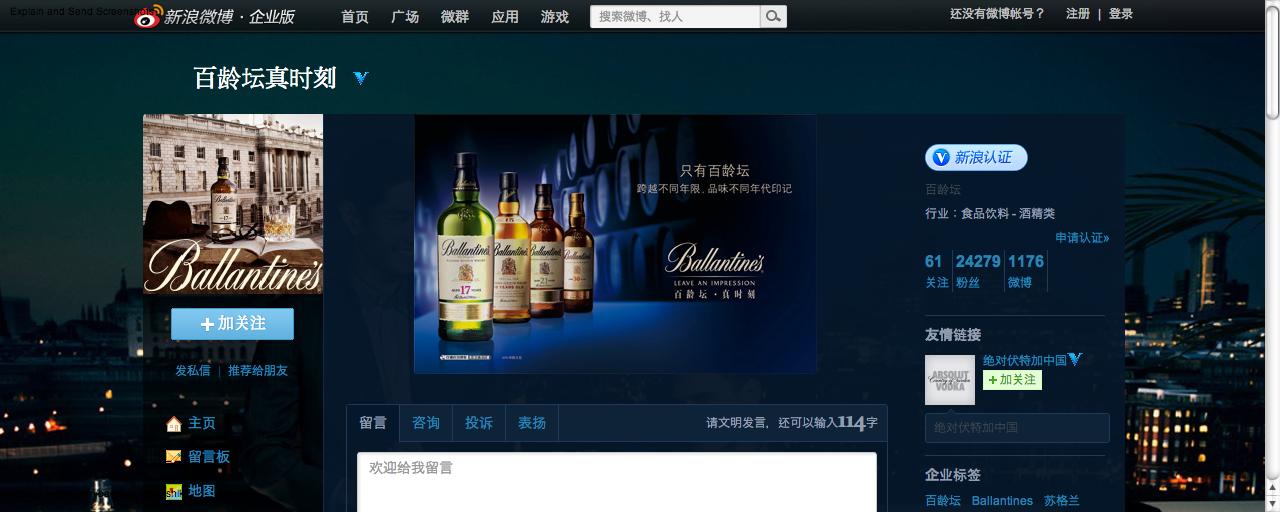 Ballantines weibo