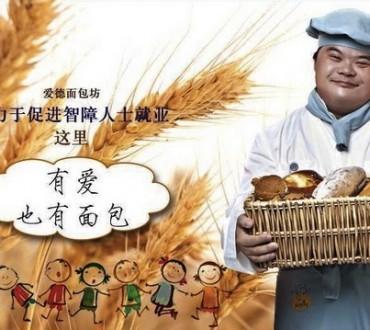 Une boulangerie en Chine emploie des handicapés: une belle initiative !