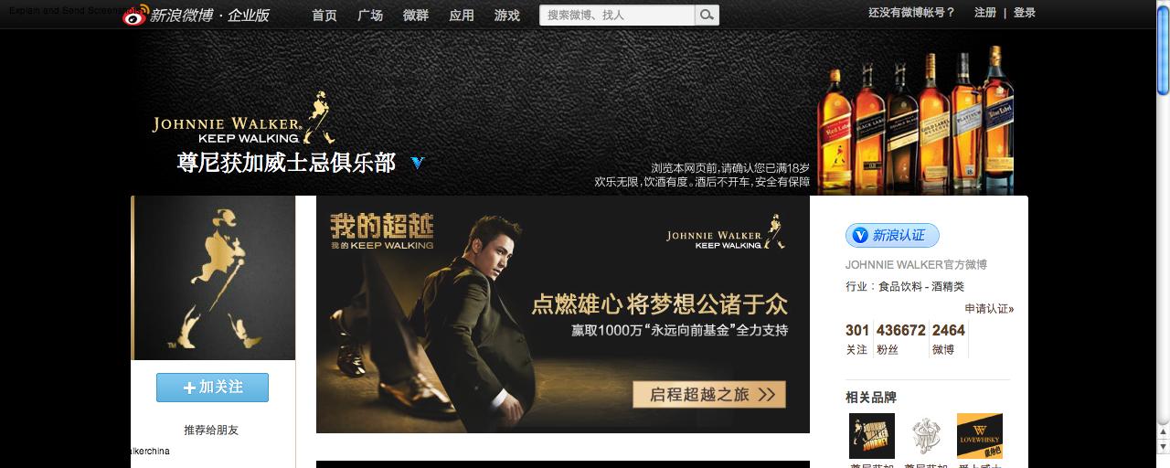 Johnnie Walker Weibo