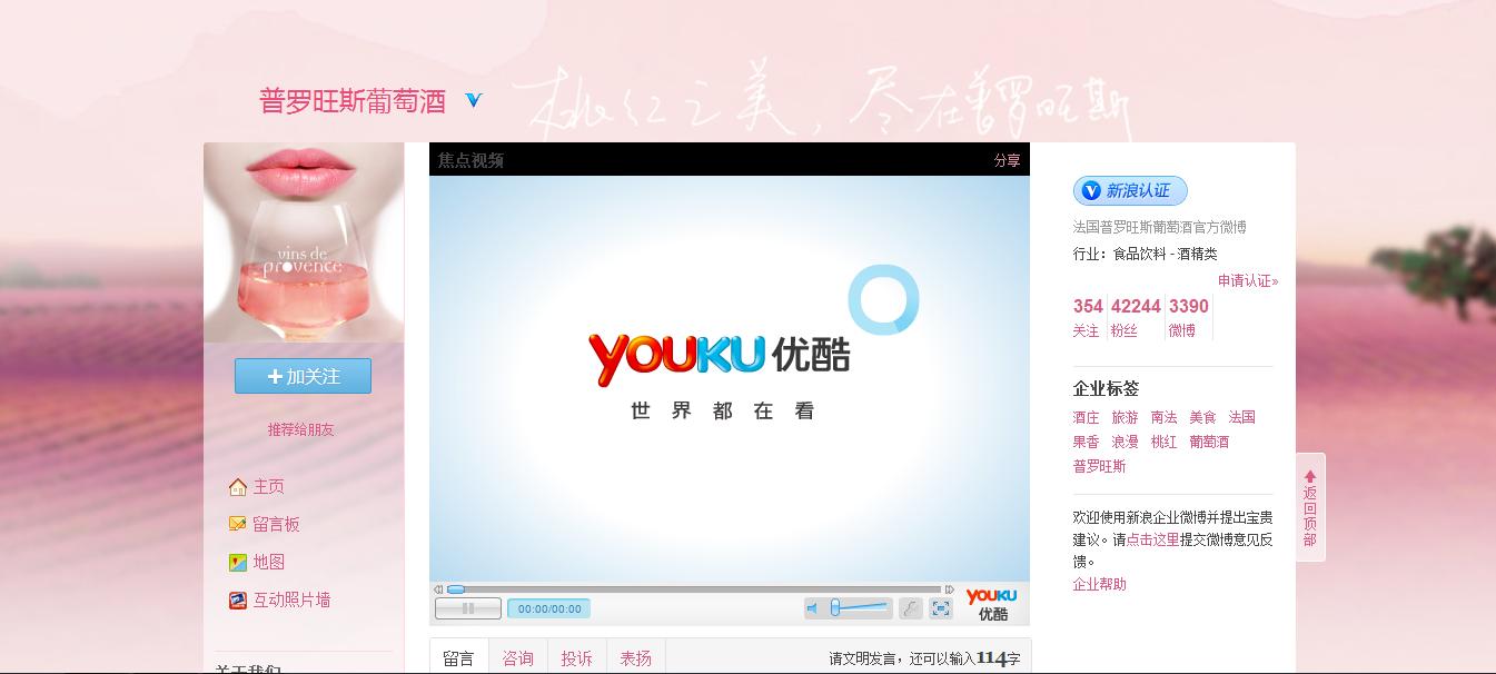 Weibo Provence