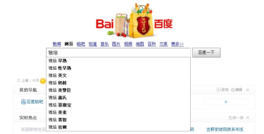 baidu-abbott