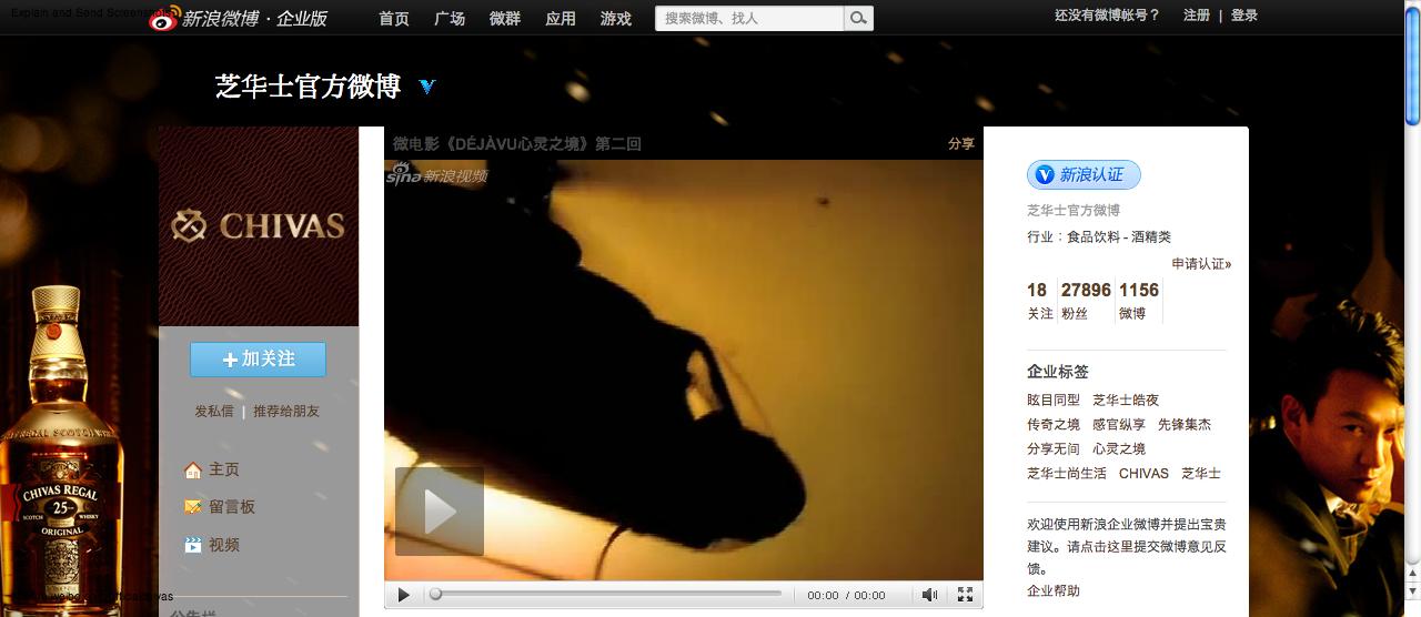 chivas weibo