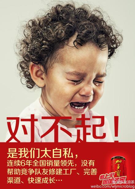 weibo ereputation