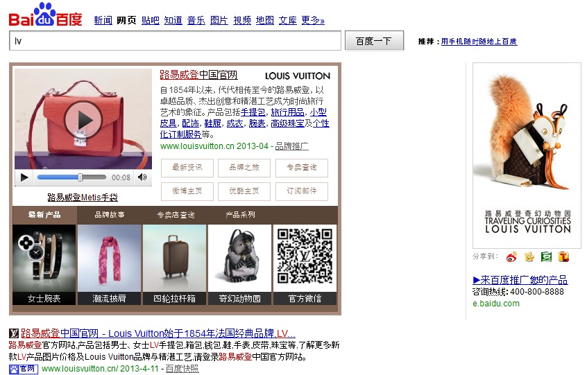 Louis Vuitton Baidu