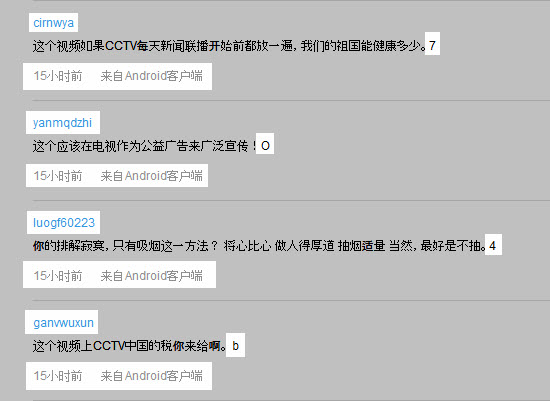 chinese-electronic-cigarette-ad-video-comments