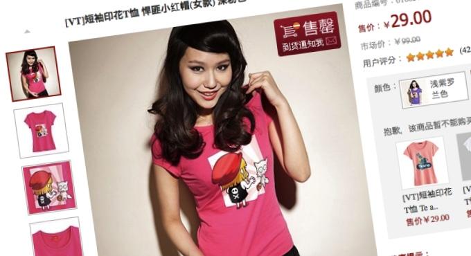 ecommerce Chine