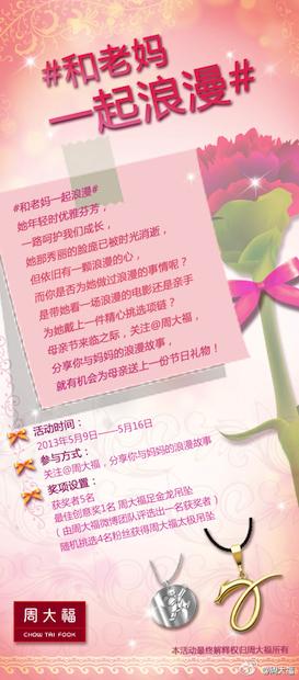 Campagne Weibo ChowTaiFook