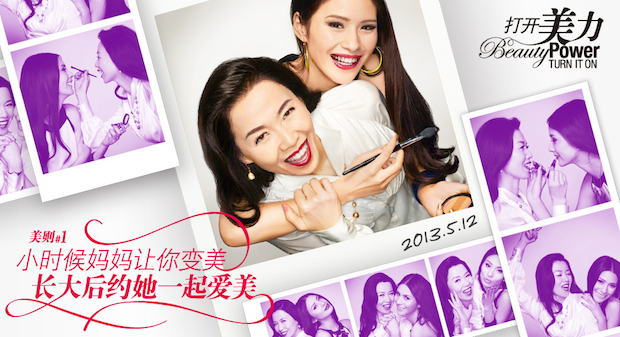 Campagne Weibo Sephora
