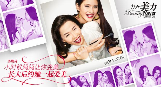 Campagne Weibo Sephora