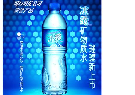 Coca Cola eau