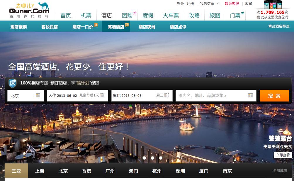 Qunar lance un nouveau portail pour pénétrer le e-tourisme de luxe