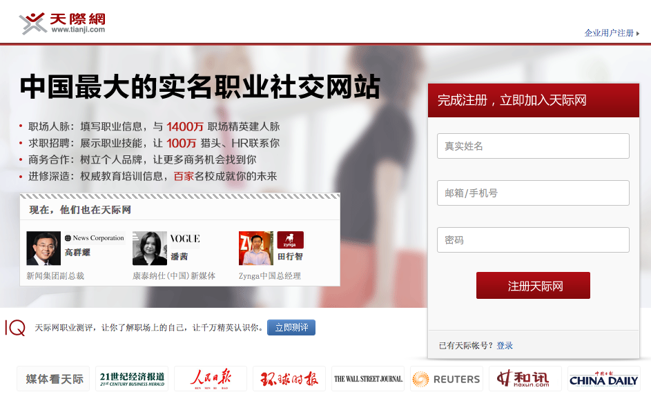 Tianji Home page