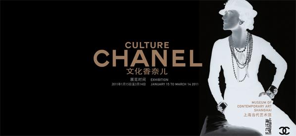 AC-N-expo-shanghai-chanel