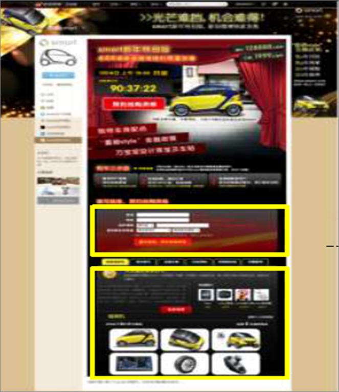 appli sina weibo smart cars