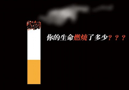 cigarette chinose