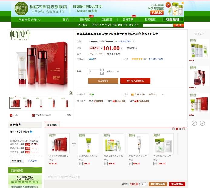 cosmetique taobao