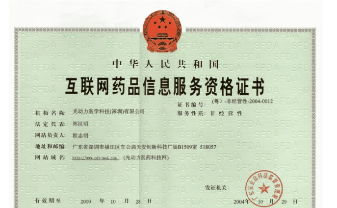 license ICP Chine